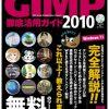 只今「GIMP」の猛特訓中(^◇^)