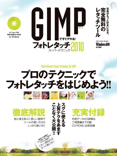 GIMPですぐデキる!フォトレタッチ2010