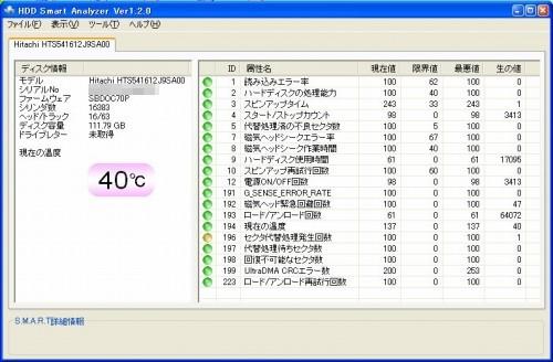 HDD Smart Analyzer