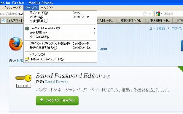 保存されているパスワード