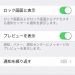iPhone5のSMSのメール通知が3回来る件