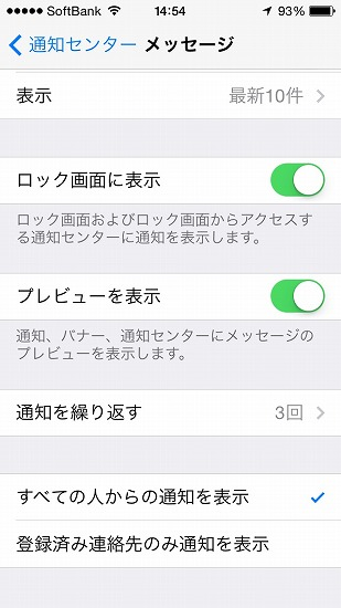 iPhone5のSMSのメール