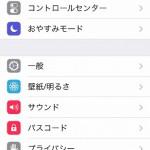 iPhone5をiOS7.1.1にアップデートしました。