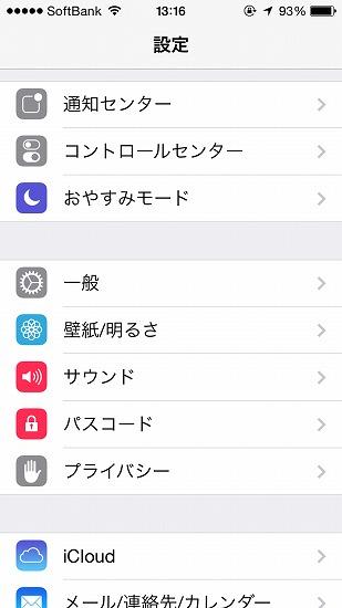 iOS7.1.1にアップデート
