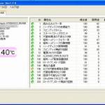 HDDの寿命・故障を調べるソフト