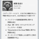 「iOS 5.0.1」にアップデートをしてみました!