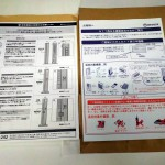 加入者網終端装置2004本体(CTU)とAD-100SE(VoIPアダプタ)をNTT西日本へ返却しました