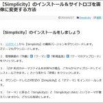 【Simplicity】見出しのカスタマイズをやりました