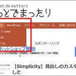 【Simplicity】グローバルメニューの設定をしよう