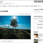 WordPress無料テーマ【Simplicity】を導入しました。ついでにサイトネームも変えてみました。