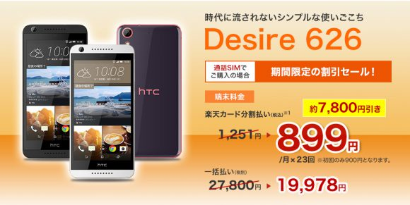 desire 626
