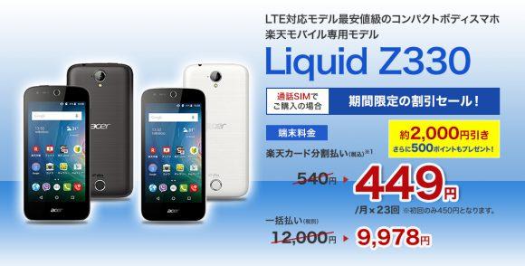 liquid z330
