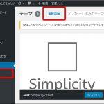 【Simplicity】を2.2.1にバージョンアップしようとして管理画面が真っ白になった時の対処法