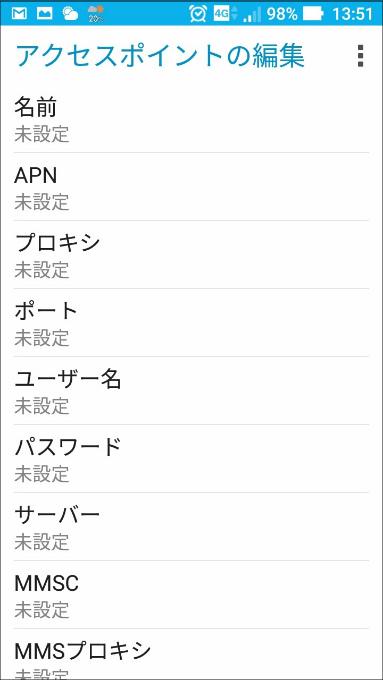 APN情報に従って項目を入力してください。