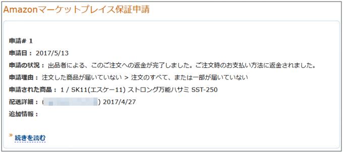 Amazonマーケットプレイス保障申請3
