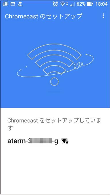 Chromecastをセットアップしています