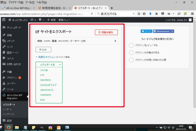 移行元WordPressでAll-in-One WP Migrationを実行してエクスポート
