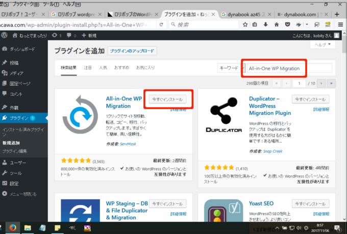 移行先のサーバーにもWordPressとプラグインをインストール