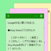 Windows付属の「Sticky Notes(付箋)」でコピー&ペーストができなくなった