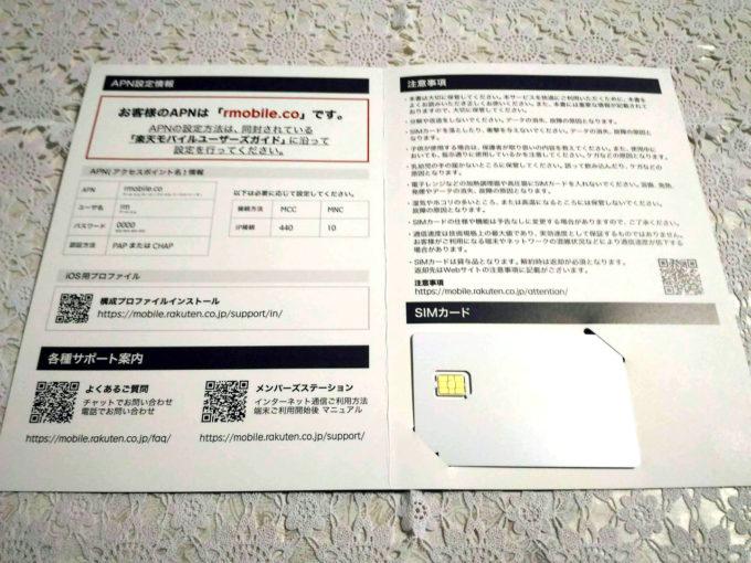 SIMカードの説明書