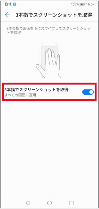 3本指でスクリーンショットを取得