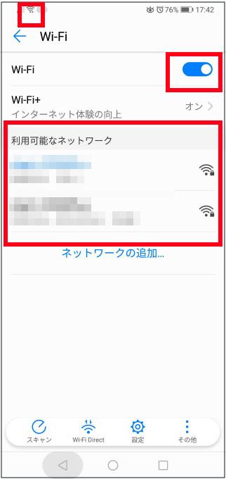 Wi-Fiボタンをスライド