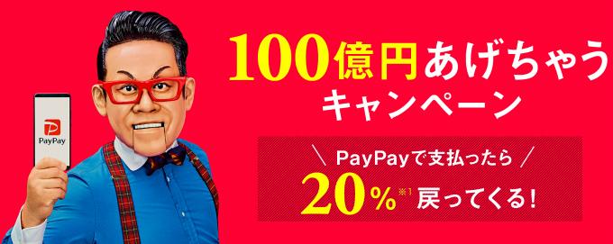 PayPay、100億円あげちゃうキャンペーン