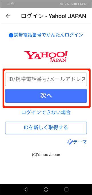 Yahoo! JAPAN IDで新規登録
