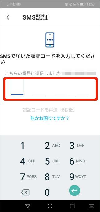 SMSで届いた認証コード4桁を入力