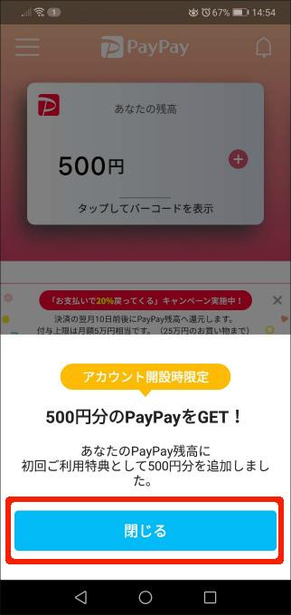 ボーナスが500円分もらえました
