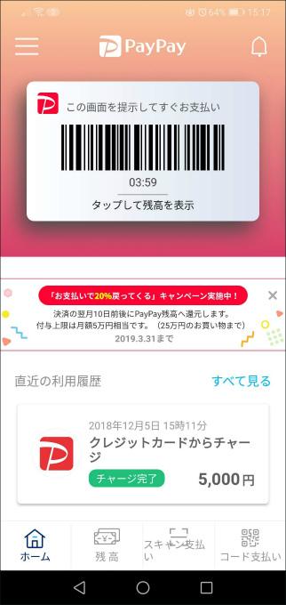 PayPayアプリを開いて「バーコード」を見せる