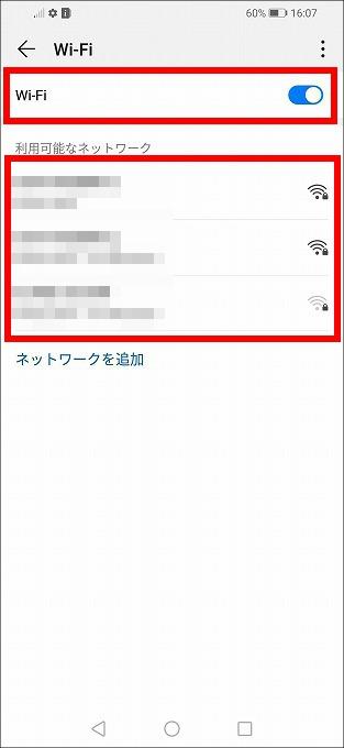 ボタンをスライドし、利用可能なネットワークにパスワードを打ち込みます。