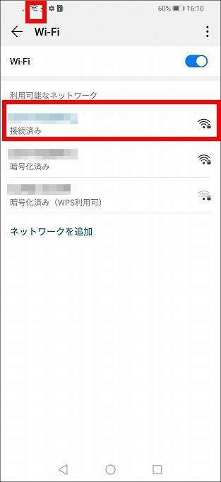 タスクバーにWi-Fiマークが表示されます。