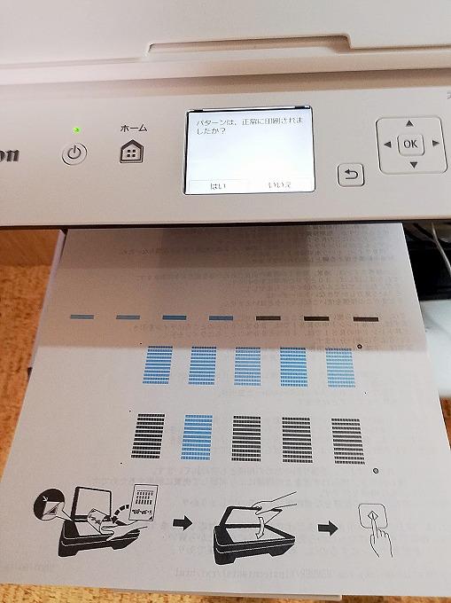 パターンが印刷されたら、「はい」を選んでOKボタンを押す