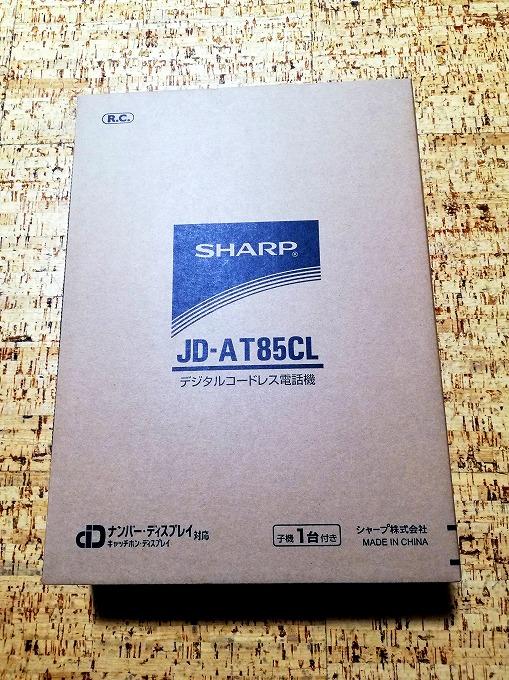 シャープ デジタルコードレス電話機「JD-AT85CL」