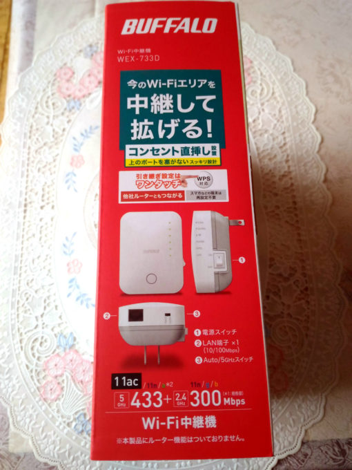 Wi-Fi中継機WEX-733D