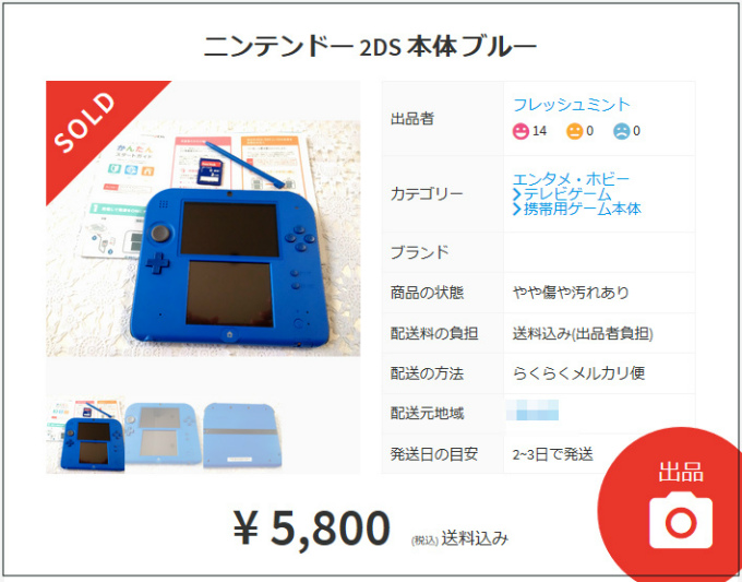 ニンテンドー 2DS 本体 ブルー