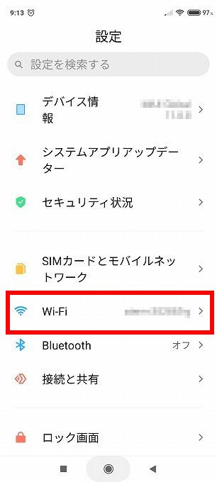 「設定」「Wi-Fi」をタップします