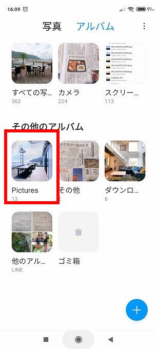 「アルバム」▶「Pictures」をタップ