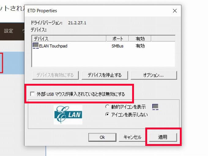 <外部USBマウスが挿入されているときは無効にする>をチェックして、<適用>→<ok>の順にクリック
