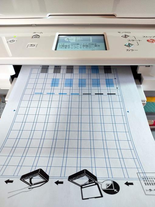 調整パターンの印刷