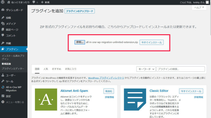 「all-in-one-wp-migration-unlimited-extension」のZIP形式のファイルをインストールして有効化します
