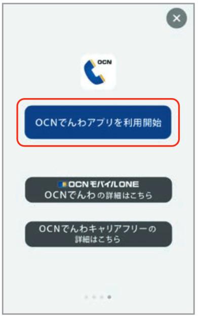 「OCNでんわアプリを利用開始」をタップ
