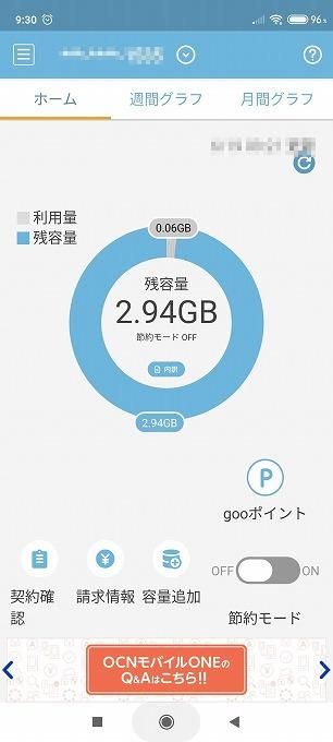 【OCNモバイルONE】アプリ