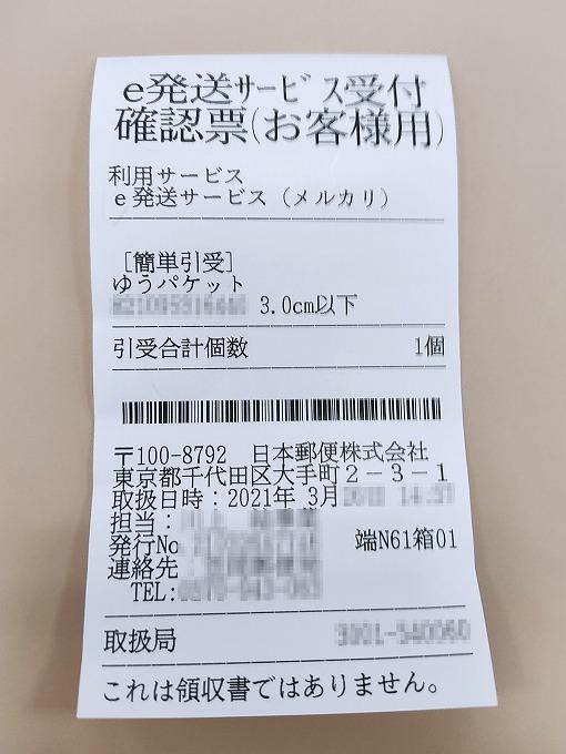 受付確認票